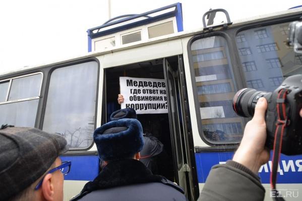 На митингев Екатеринбурге задержали человека, который призывал Медведева к ответу.