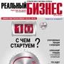 Вышел в свет новый номер журнала «Реальный бизнес»