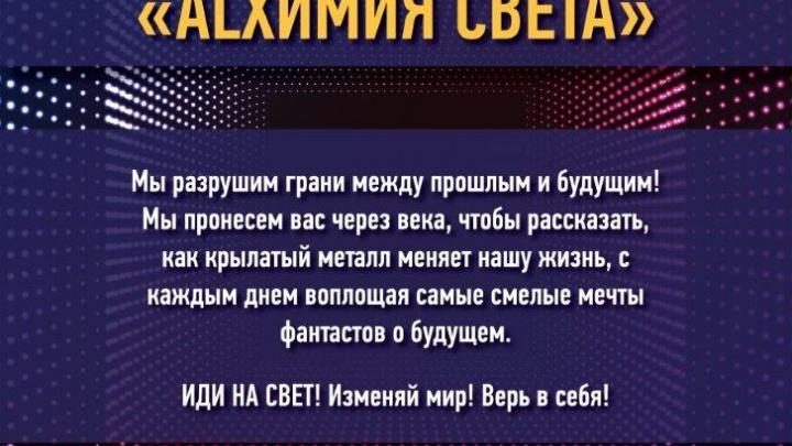 РУСАЛ подарит жителям Волгограда уникальное светомузыкальное шоу