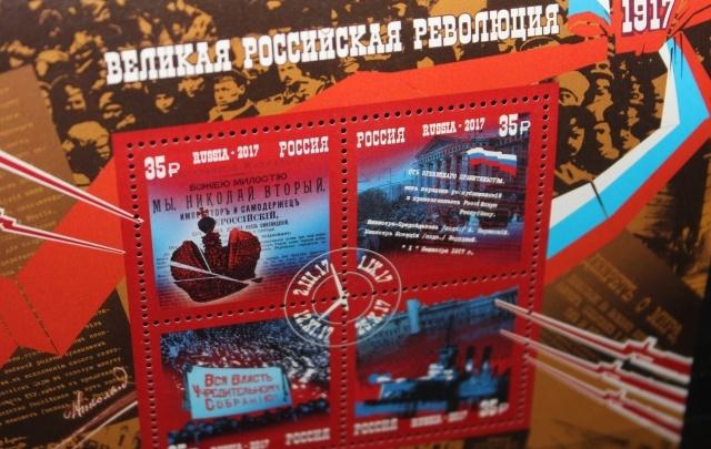 Челябинские филателисты вспомнят 100-летие революции