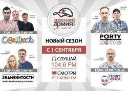 Новый сезон на «Красной Армии» стартует 1 сентября