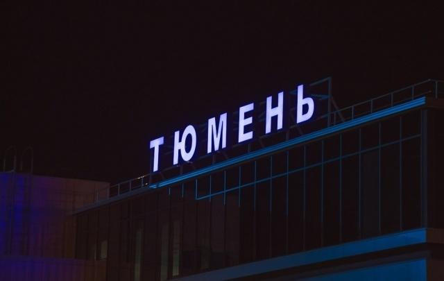 В Тюмени из-за взрыва в метро Санкт-Петербурга усилят меры безопасности
