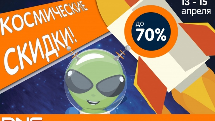 DNS объявил космическую распродажу
