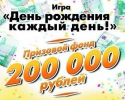 200 000 рублей именинникам Волгограда – от Радио СПУТНИК!