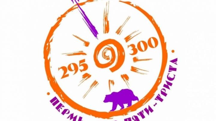 Для юбилея Перми создали логотип. В соцсетях посмеялись, а автор сравнил критику с надписями на заборе