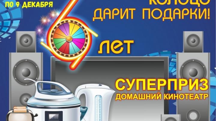 ТК «Кольцо» разыскивает фартового покупателя