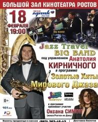 Золотые хиты мирового джаза прозвучат в Ростове