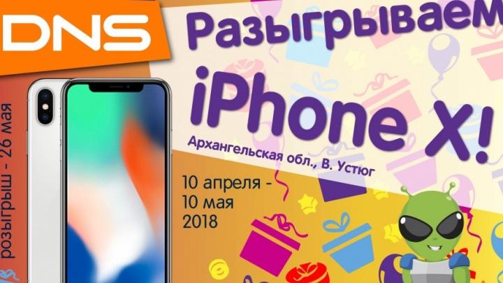 DNS разыграет iPhone X среди своих покупателей