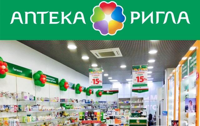 В Архангельске состоится праздничное открытие аптеки «Ригла»
