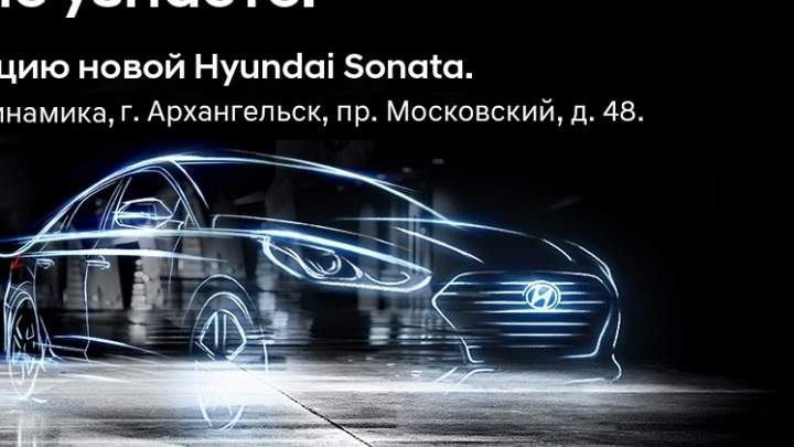 О ней пока не слышали, но скоро узнают все: в Архангельске пройдет презентация новой Sonata