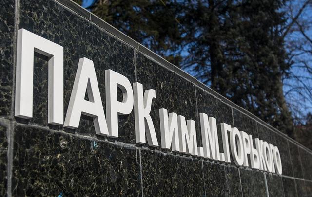 В парке Горького пройдет фестиваль «МотоБлюз»