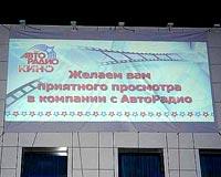 «Авторадио» устроило разборки в стиле кунг-фу в День молодежи