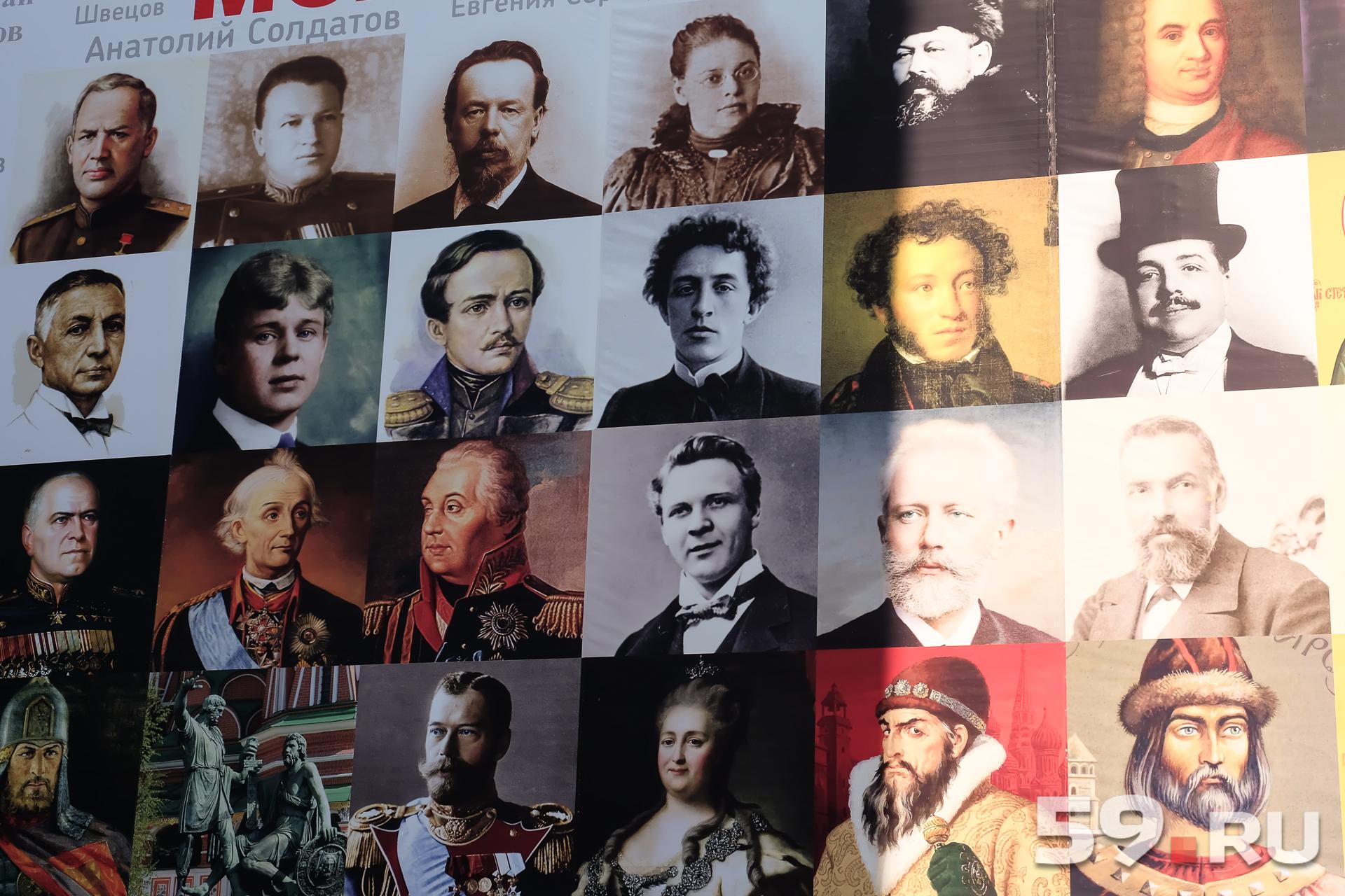 На плакате изображены портреты известных российских и советских деятелей