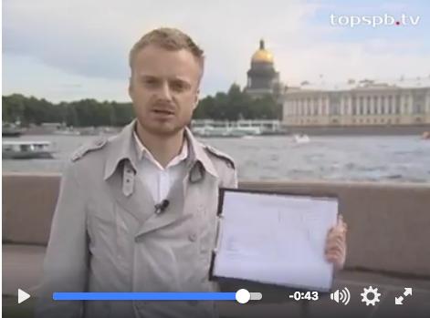 "кадр из видео канала ""Санкт-Петербург"" 2014 года"