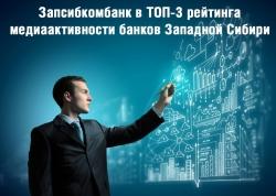 Среди первых: Запсибкомбанк в топ-3 рейтинга медиаактивности банков Западной Сибири