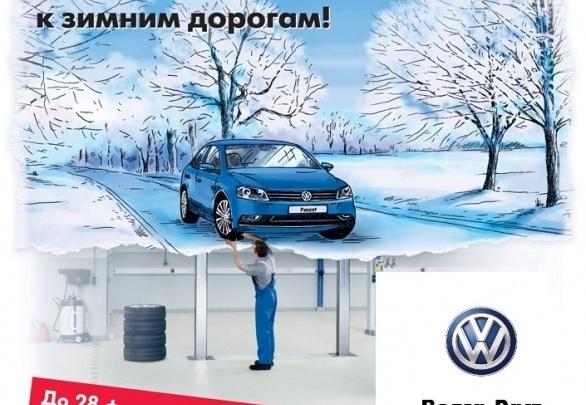 Выгода на зимний сервис в «Волга-Раст» до 25%*!