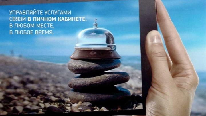 Более 5000 компаний Ярославской области выбрали цифровое общение с «Ростелекомом»