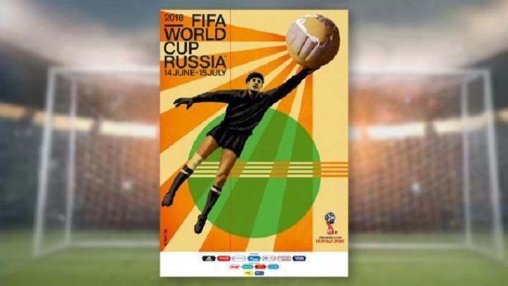Плакаты с легендарным футболистом Львом Яшиным украсят улицы Ростова во время ЧМ-2018