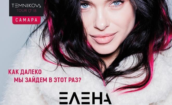 Елена Темникова приедет с концертом в Самару