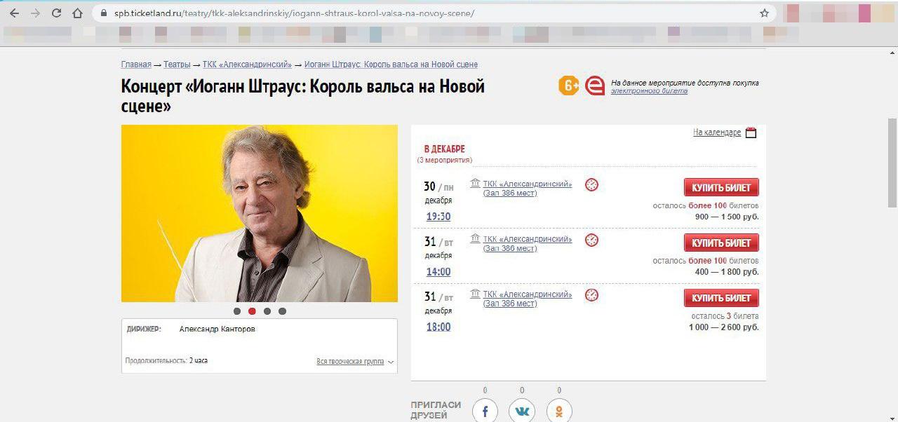 Скриншот с сайта spb.ticketland.ru