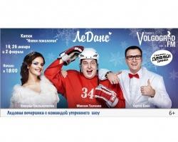 Волгоградцев приглашают на ледовые вечеринки «ЛеДанс 2014»