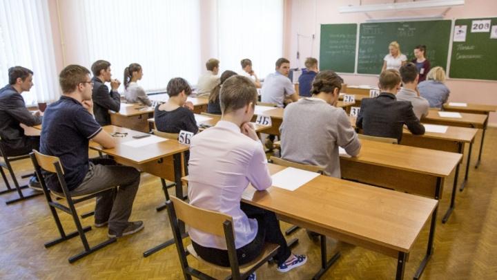 Трёх ярославских школьников выгнали с ЕГЭ