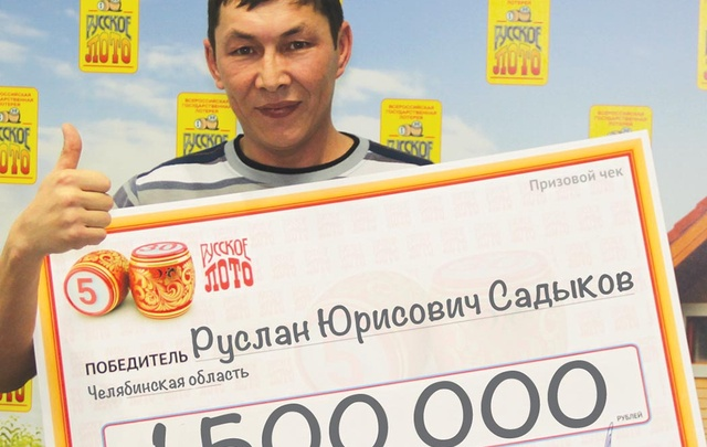 Машинист из Челябинской области выиграл 1,5 миллиона, сходив за хлебом