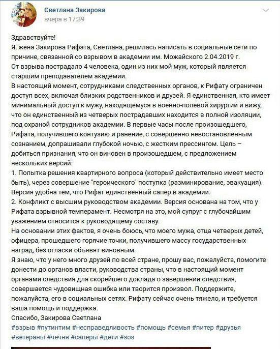 скриншот заявления Светланы Закировой в соцсетях