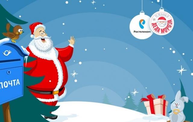 В Челябинской области начал вещание телеканал Деда Мороза