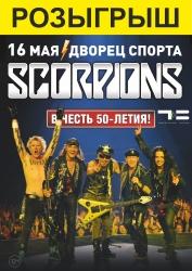 Т+В разыграет билеты на концерт Scorpions