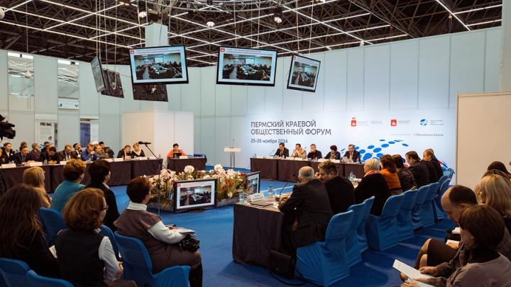 Бизнес, власть и НКО: в Перми пройдёт общественный форум для активных граждан