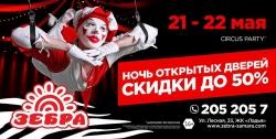 Фитнес-клуб «Зебра» проведет в Самаре ночь открытых дверей