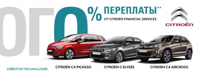 Уникальное предложение на покупку нового Citroen
