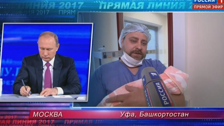 Владимир Путин во время прямой линии поздравил уфимца с рождением сына