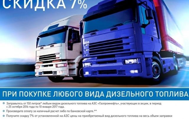 Водители дизельных авто поймают свою выгоду на АЗС  «Газпромнефть»