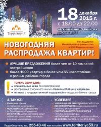 В Перми пройдет Новогодняя распродажа квартир