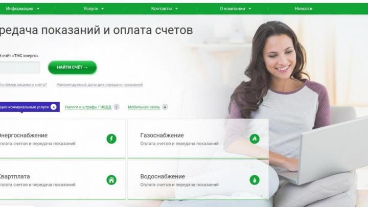 В Ярославле начал работу удобный онлайн-сервис по оплате услуг ЖКХ