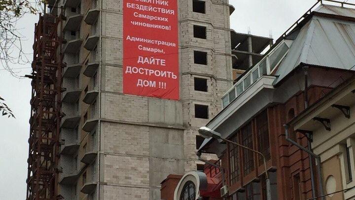 В Самарской области всех обманутых дольщиков занесут в реестр