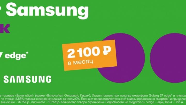 Абоненты тарифов «Включайся!» при покупке смартфона получат планшет в подарок от «МегаФона»