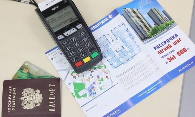 В Тюмени можно купить квартиру с помощью банковской карты Сбербанка