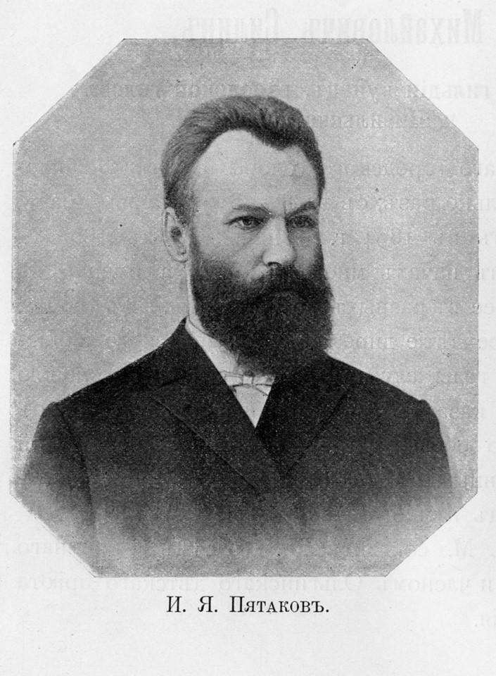 Иван Яковлевич Пятаков — городской голова