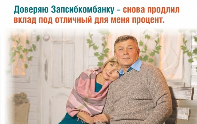 «Запсибкомбанк» снова дарит 500 000 рублей
