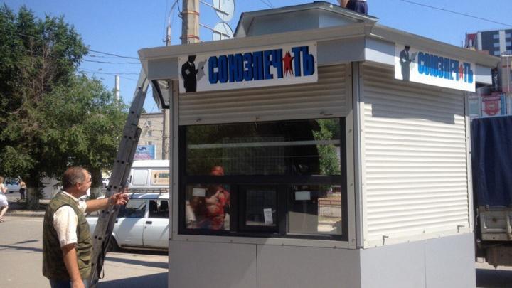 В центре Волгограда к чемпионату мира по футболу меняют киоски «Союзпечати»