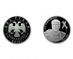 В Северный банк поступили монеты, посвященные 100-летию летчика Покрышкина