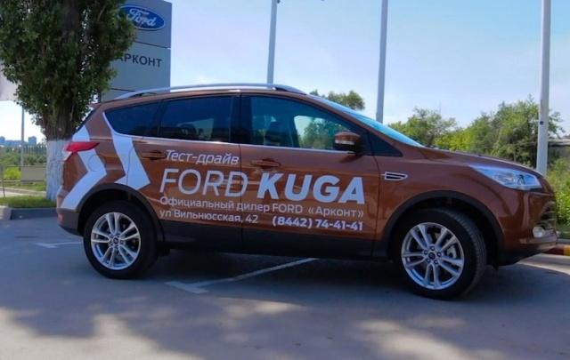 Волгоградцам представляют Ford Kuga