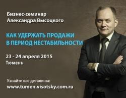Тюменский бизнес прислушается к словам Высоцкого