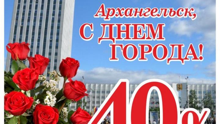 «Дом книги» поздравляет всех жителей и гостей Архангельска с Днем города