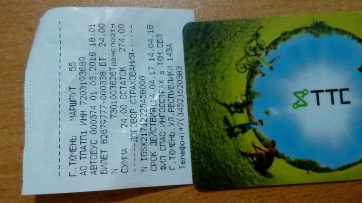 Перевозчики внесли банковскую карту тюменки в чёрный список, потому что она один раз случайно проехала в долг