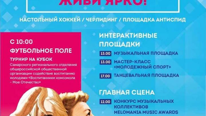 Советские песни, соревнования по футболу: в Самаре проведут тематический День молодежи