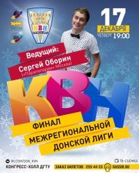 В Ростове пройдет финал межрегиональной Донской Лиги КВН